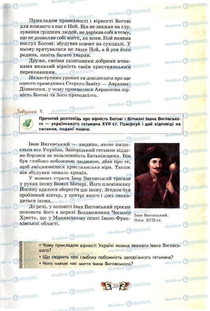 Підручники Етика 5 клас сторінка 39