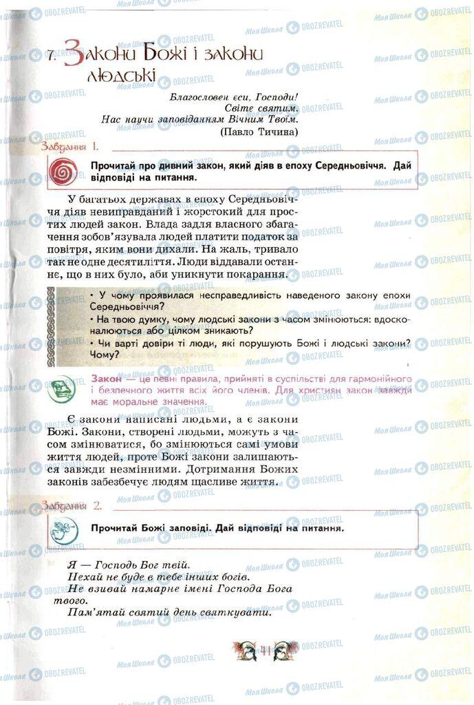 Учебники Этика 5 класс страница 41