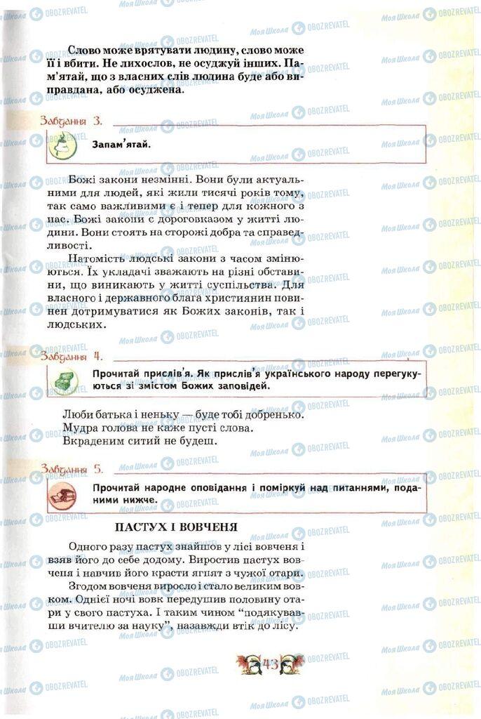 Підручники Етика 5 клас сторінка 43
