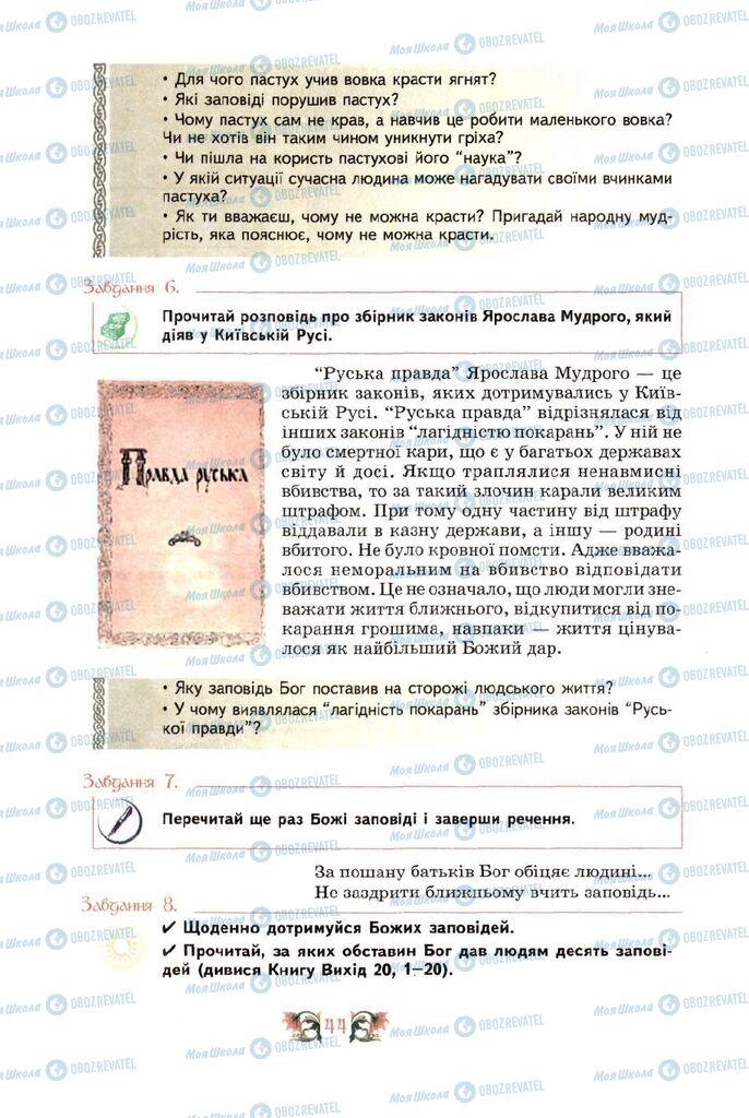 Підручники Етика 5 клас сторінка 44
