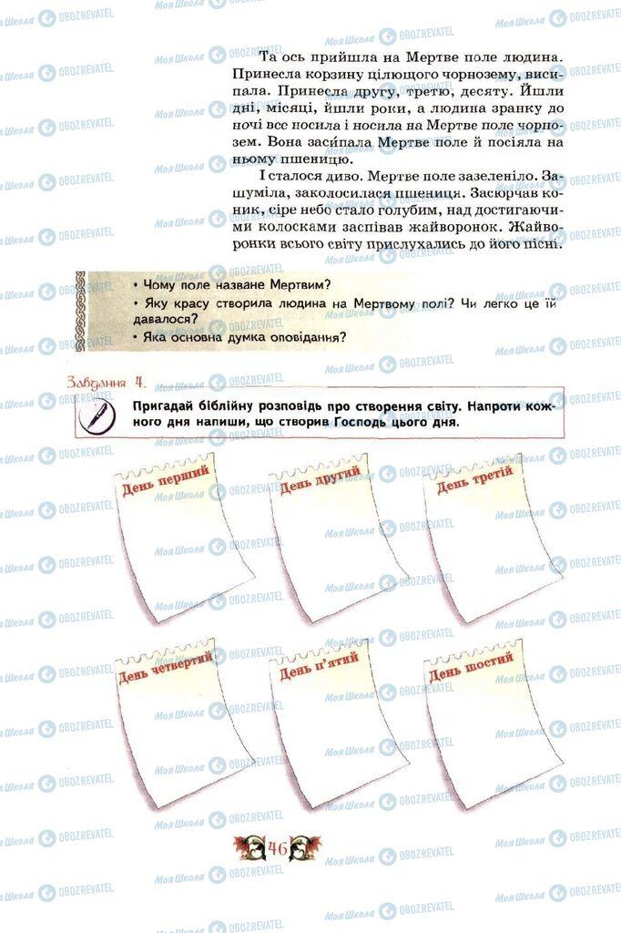 Учебники Этика 5 класс страница 46