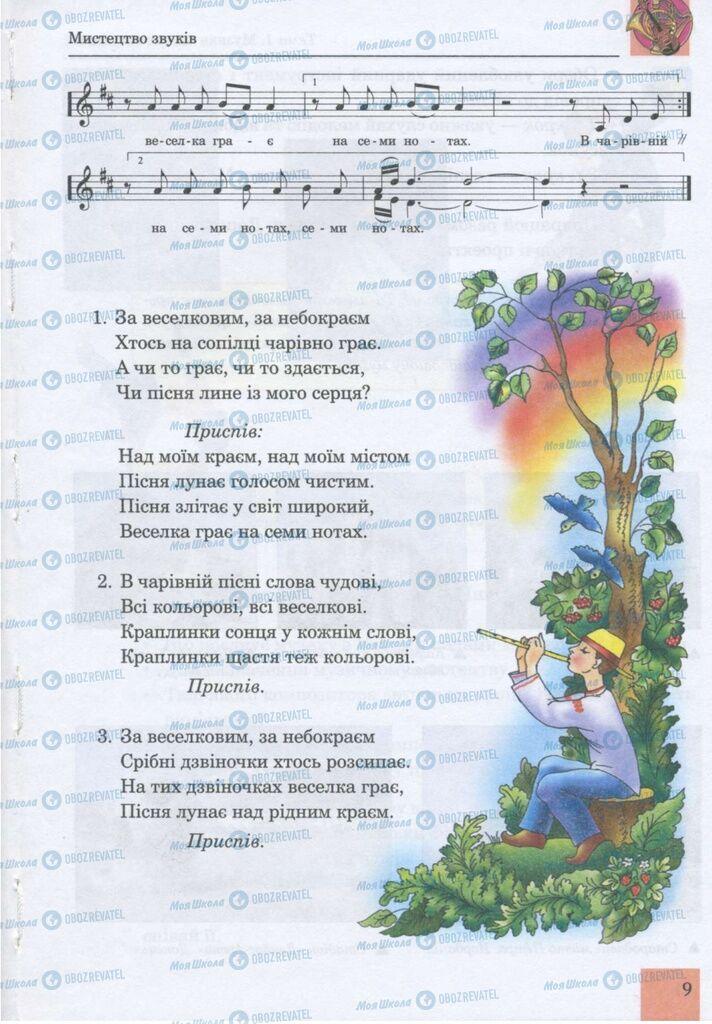 Учебники Музыка 5 класс страница 9