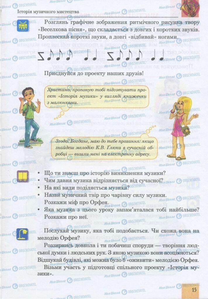 Учебники Музыка 5 класс страница 15