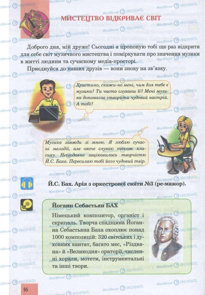 Підручники Музика 5 клас сторінка 16