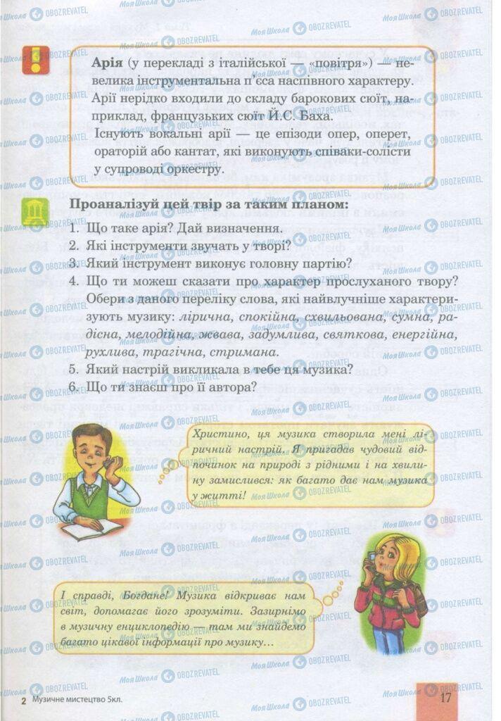 Підручники Музика 5 клас сторінка 17