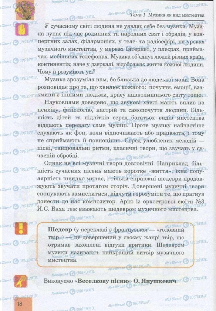 Учебники Музыка 5 класс страница 18