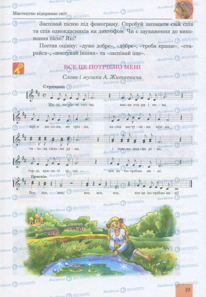 Підручники Музика 5 клас сторінка 19