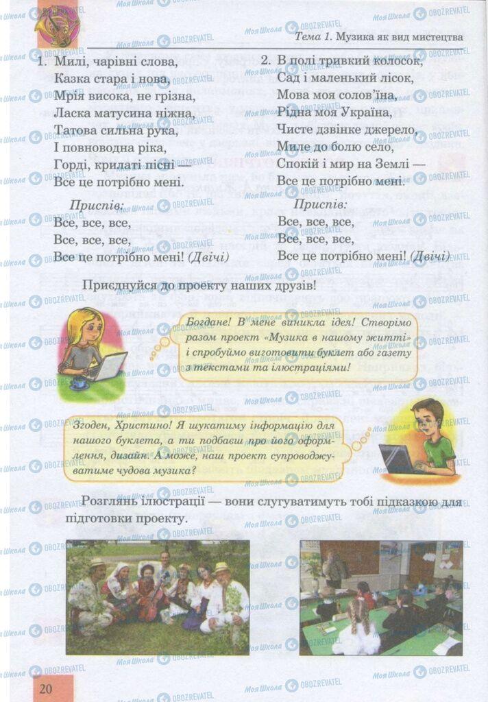 Учебники Музыка 5 класс страница 20
