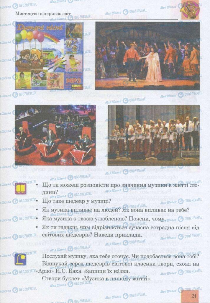 Підручники Музика 5 клас сторінка 21