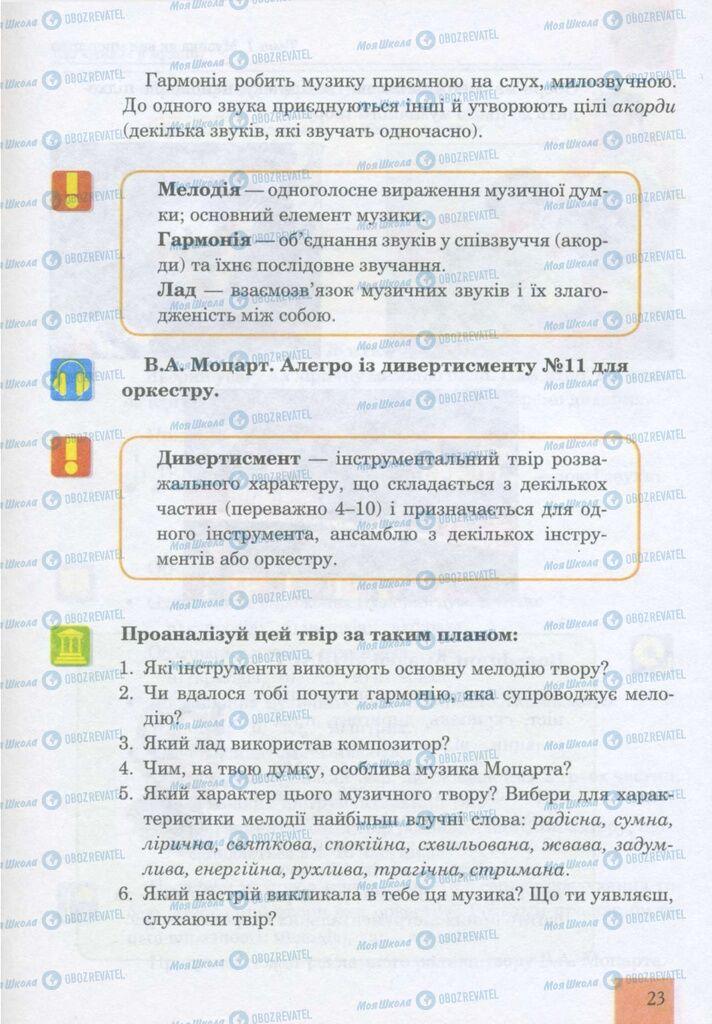 Учебники Музыка 5 класс страница 23
