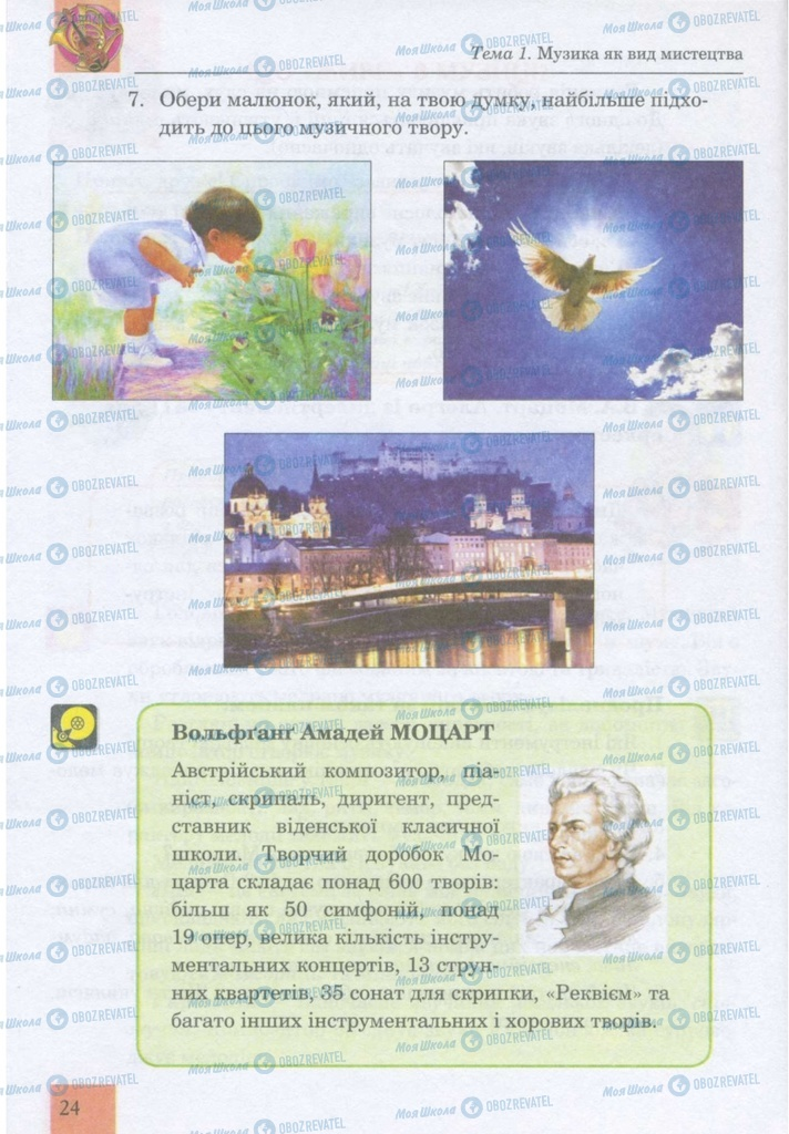 Учебники Музыка 5 класс страница 24