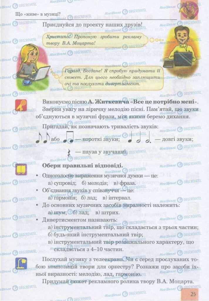 Підручники Музика 5 клас сторінка 25