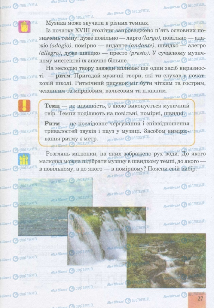 Учебники Музыка 5 класс страница 27