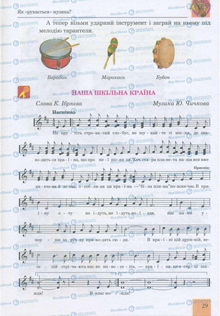 Підручники Музика 5 клас сторінка 29