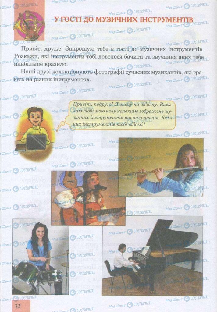 Учебники Музыка 5 класс страница 32