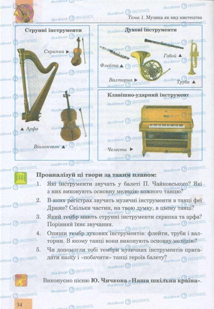 Підручники Музика 5 клас сторінка 34