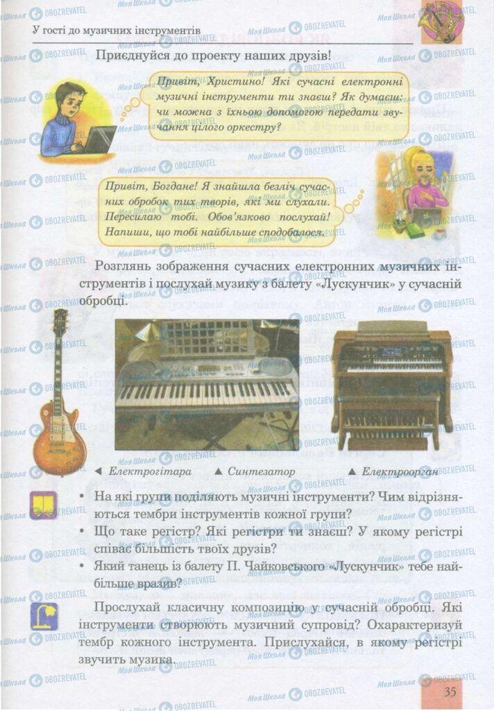 Підручники Музика 5 клас сторінка 35
