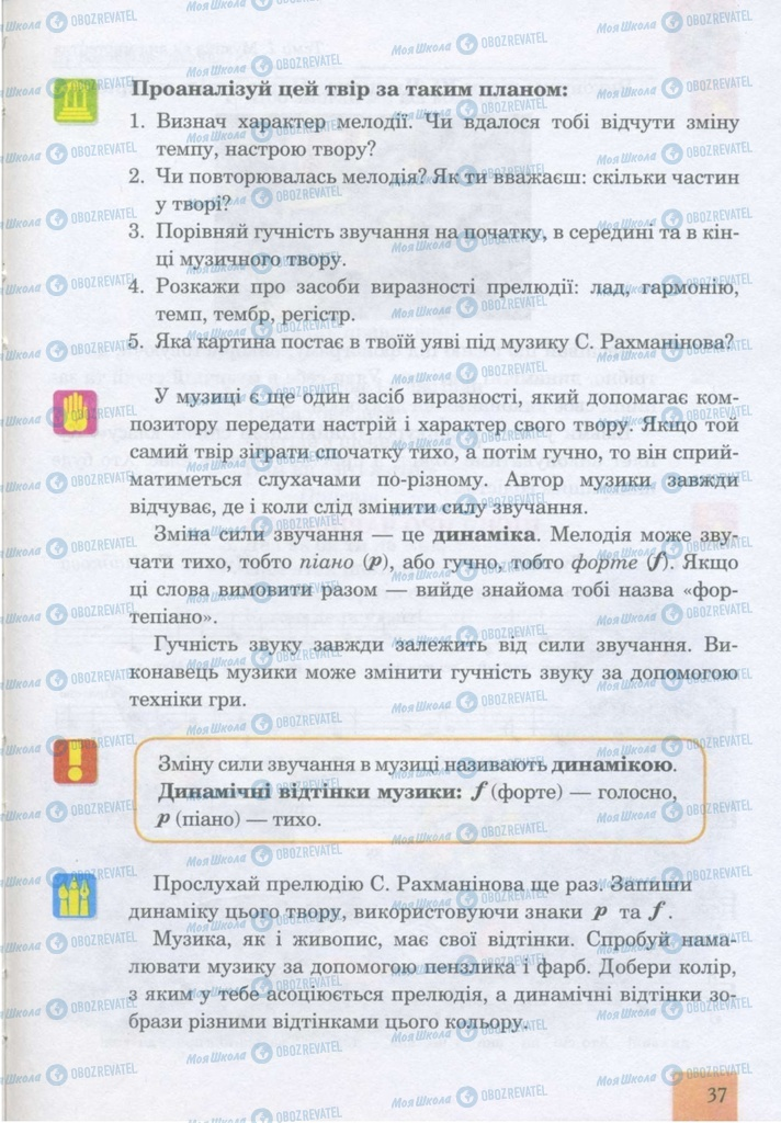 Підручники Музика 5 клас сторінка 37