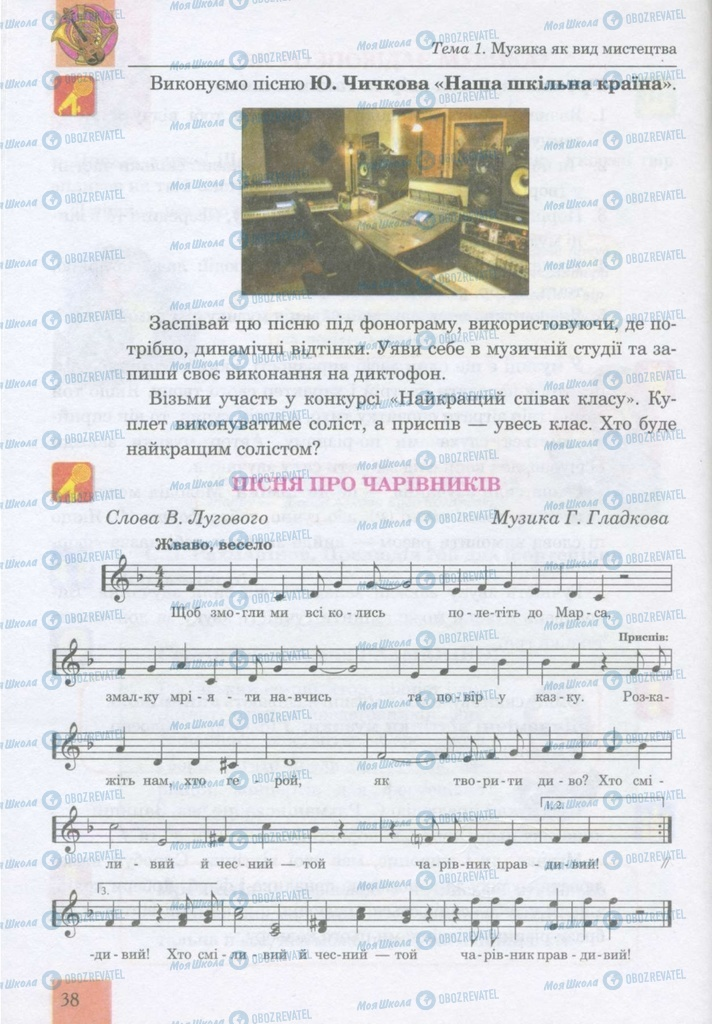 Підручники Музика 5 клас сторінка 38