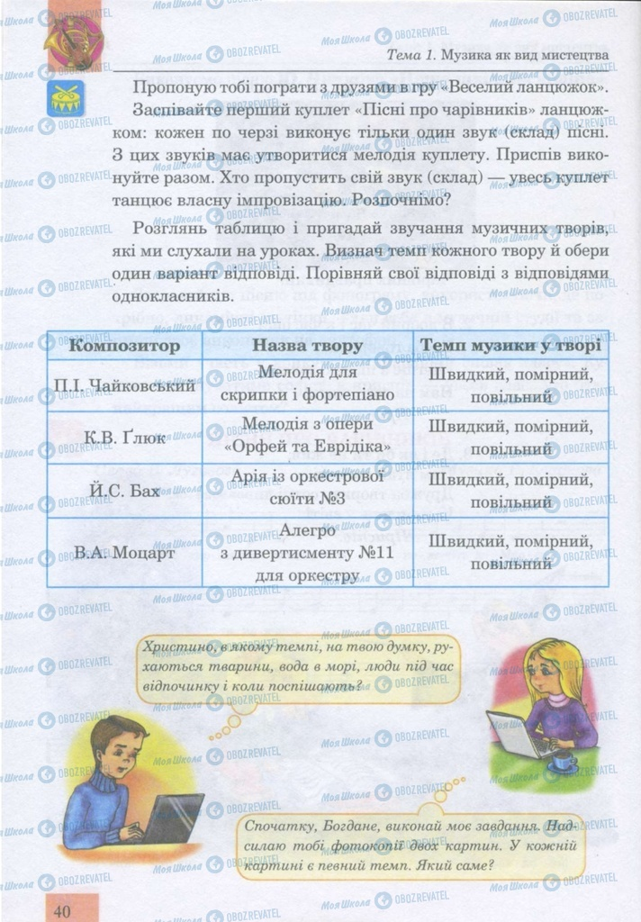 Учебники Музыка 5 класс страница 40