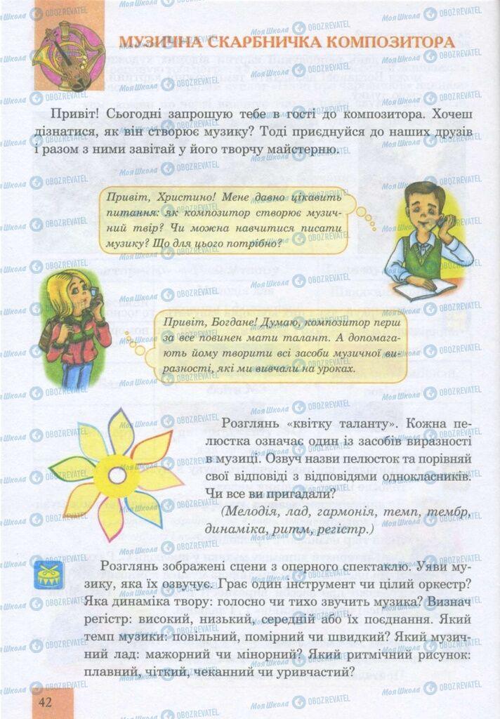 Учебники Музыка 5 класс страница 42