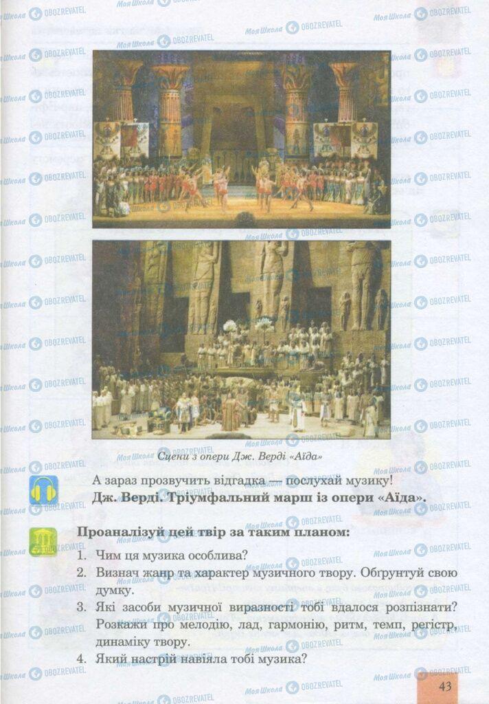 Учебники Музыка 5 класс страница 43