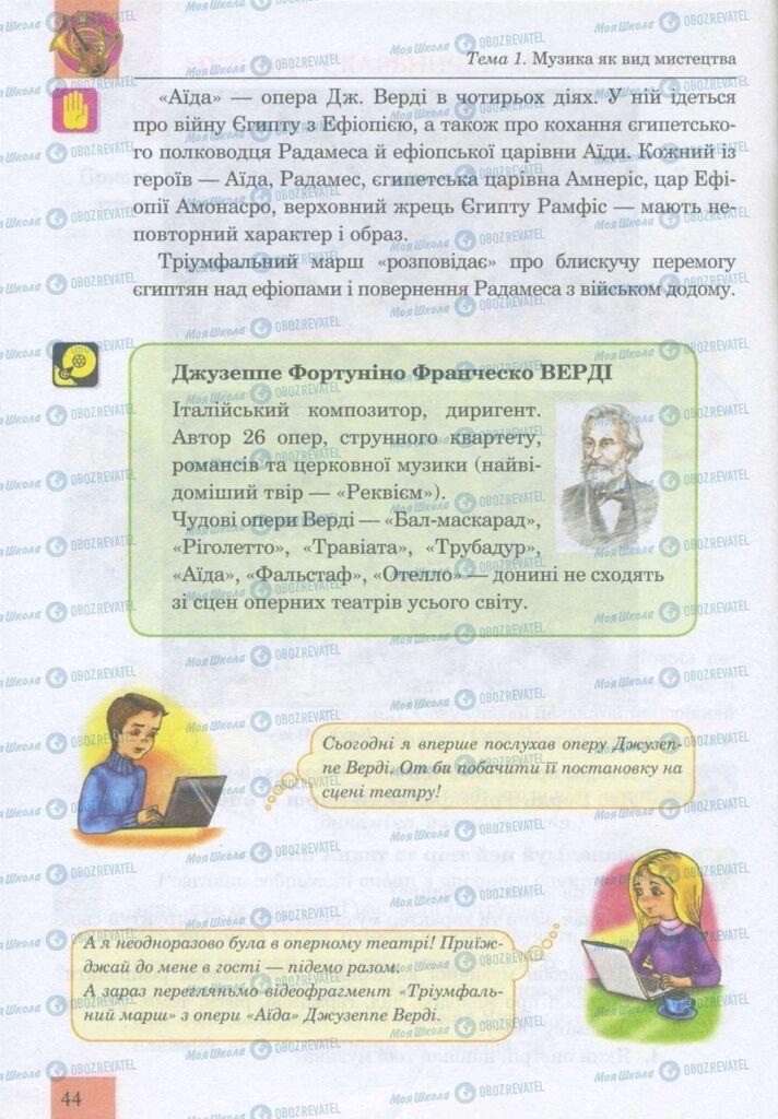 Підручники Музика 5 клас сторінка 44