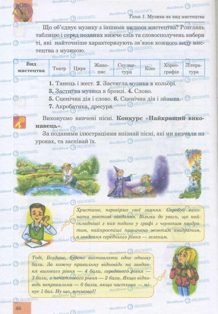 Учебники Музыка 5 класс страница 46