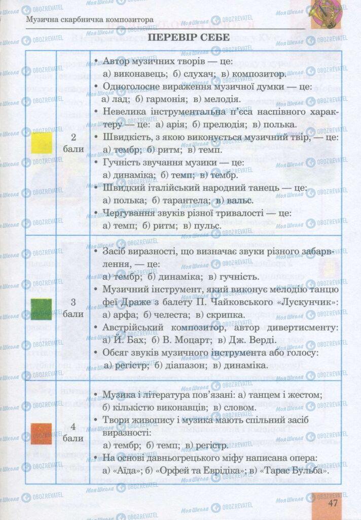 Підручники Музика 5 клас сторінка 47