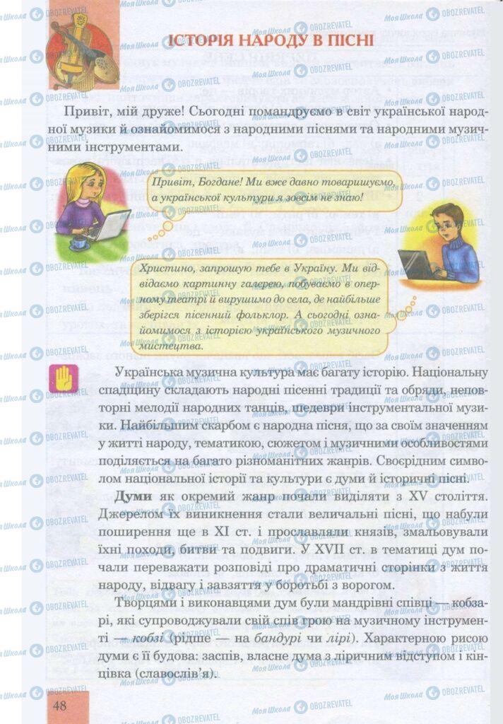 Підручники Музика 5 клас сторінка  48