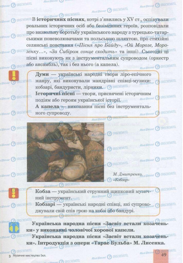 Учебники Музыка 5 класс страница  49