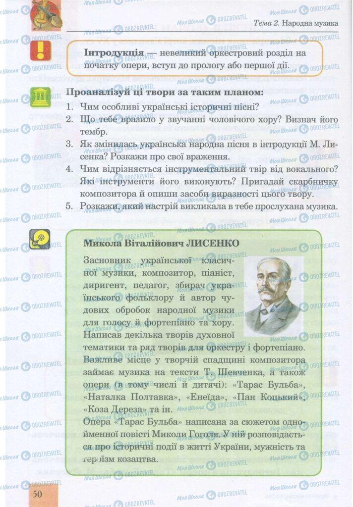 Учебники Музыка 5 класс страница 50