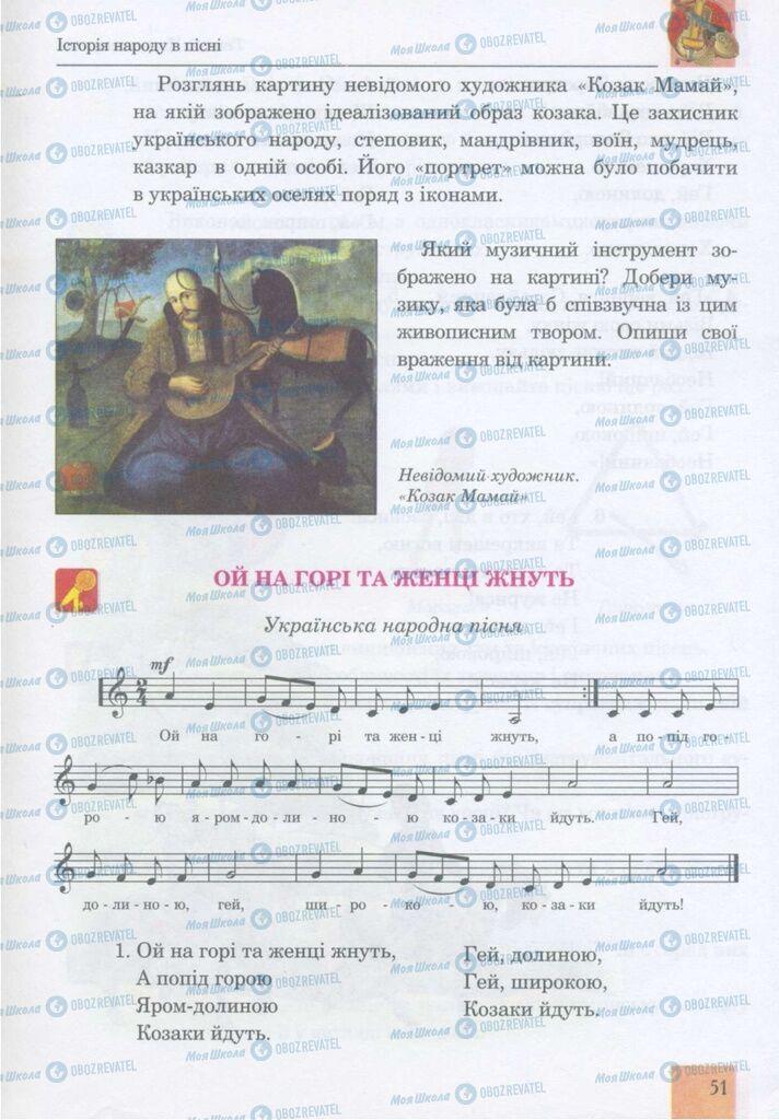 Учебники Музыка 5 класс страница 51