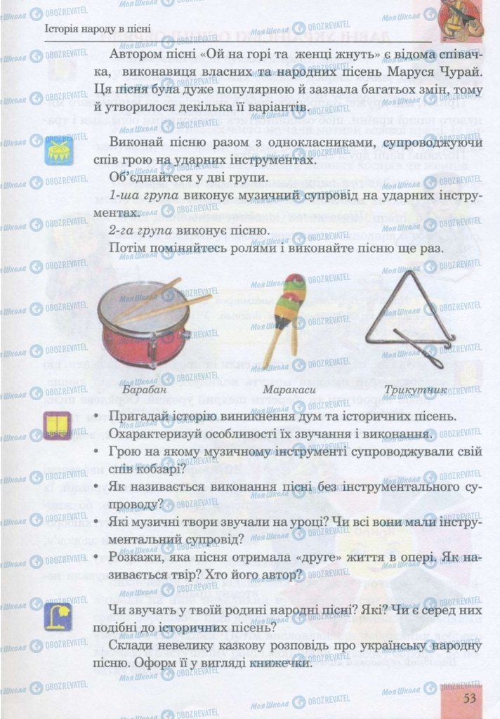 Учебники Музыка 5 класс страница 53