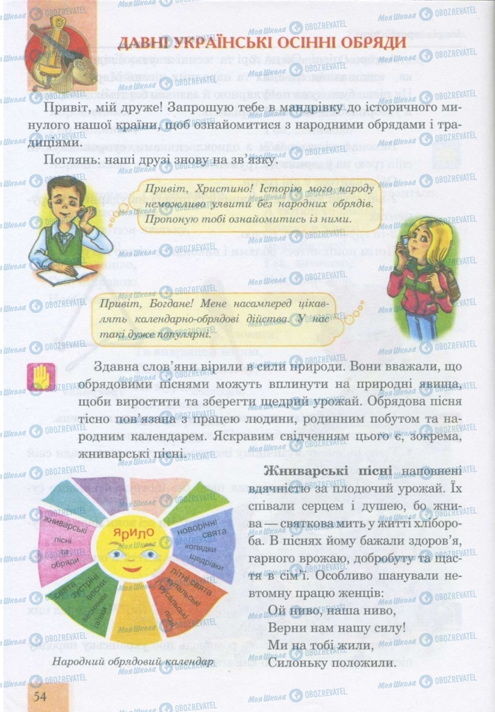 Учебники Музыка 5 класс страница 54