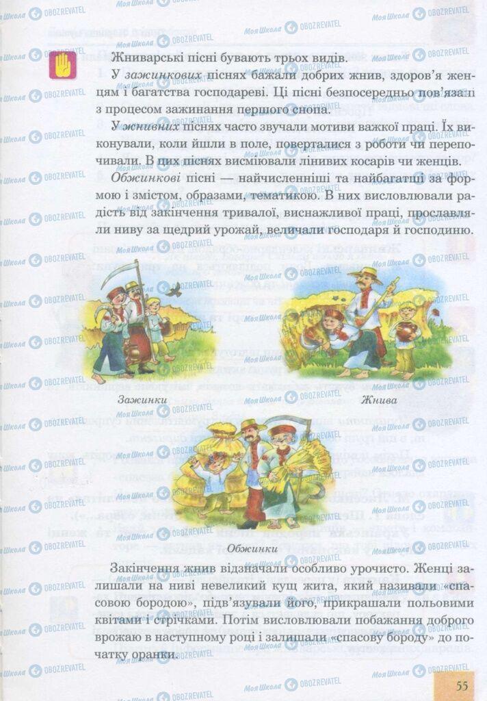 Учебники Музыка 5 класс страница 55