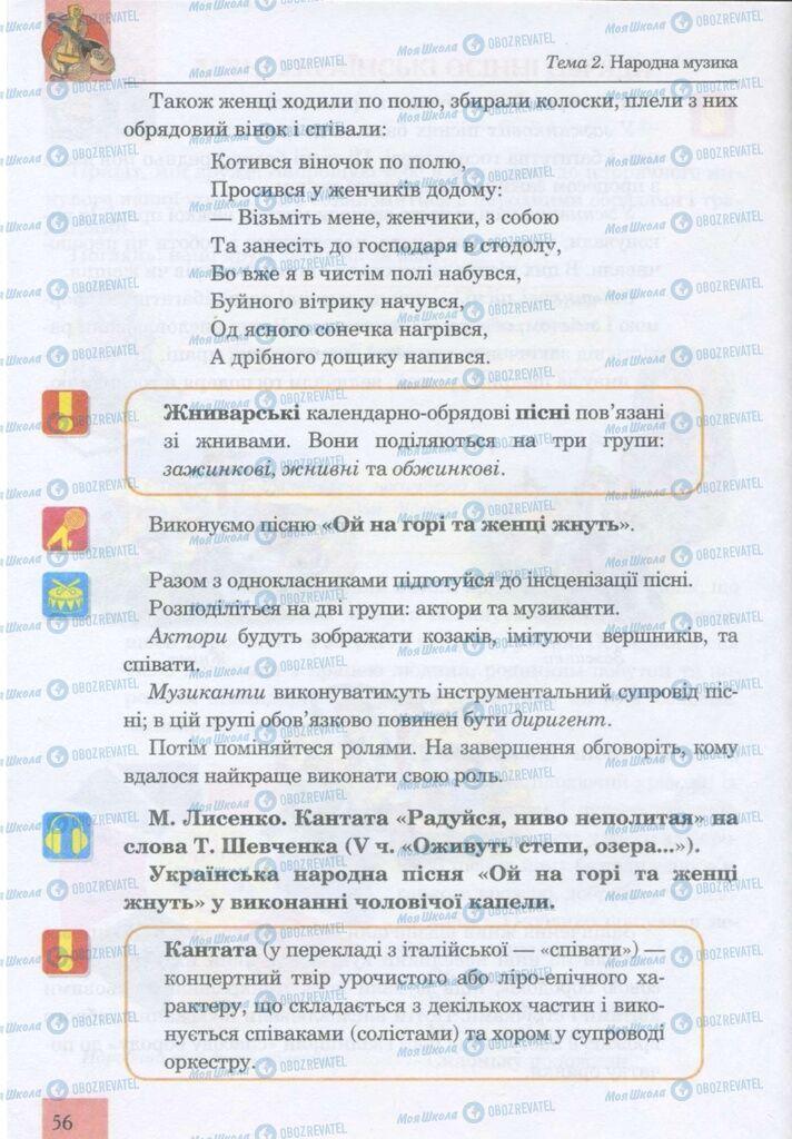 Учебники Музыка 5 класс страница 56