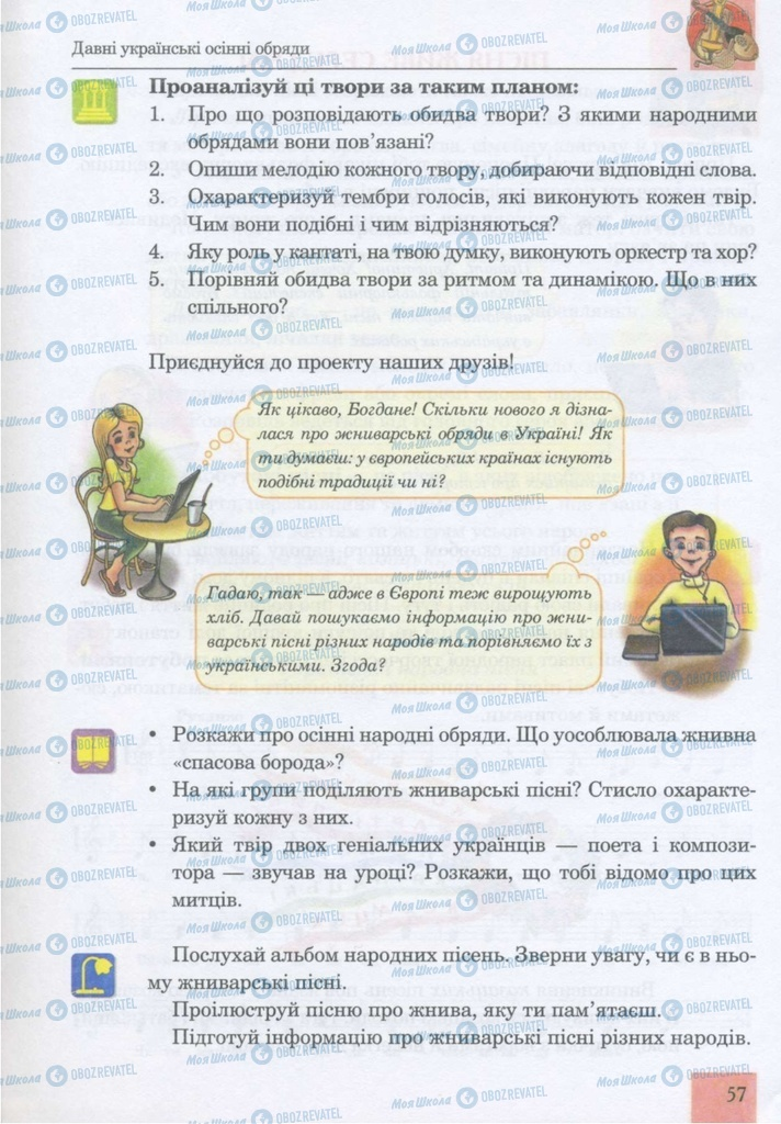 Учебники Музыка 5 класс страница 57