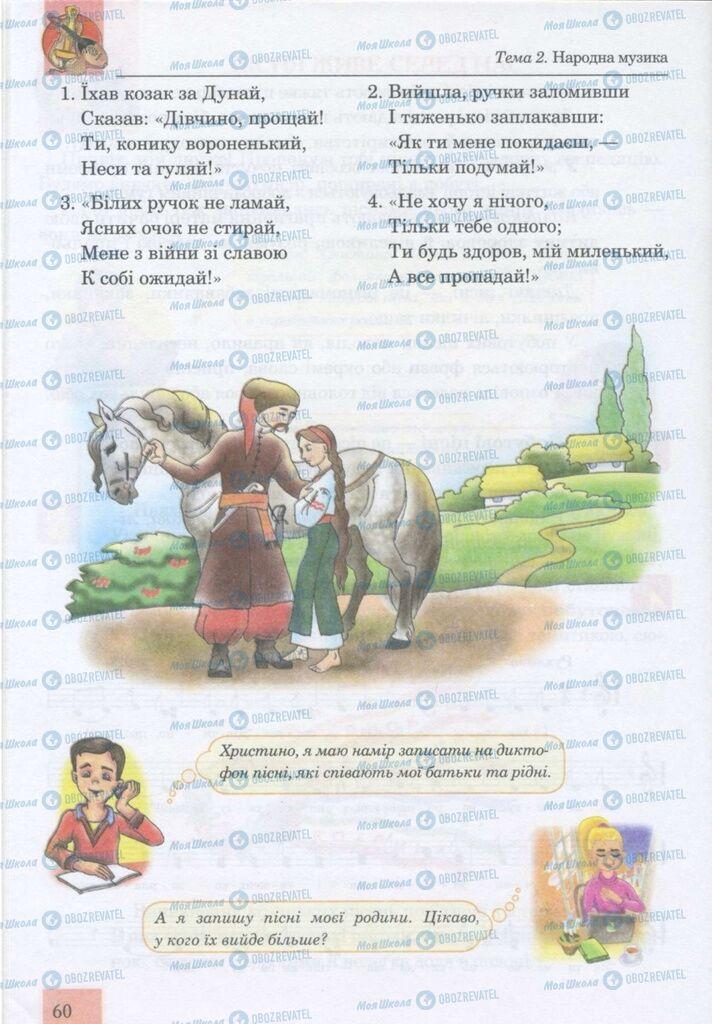 Учебники Музыка 5 класс страница 60