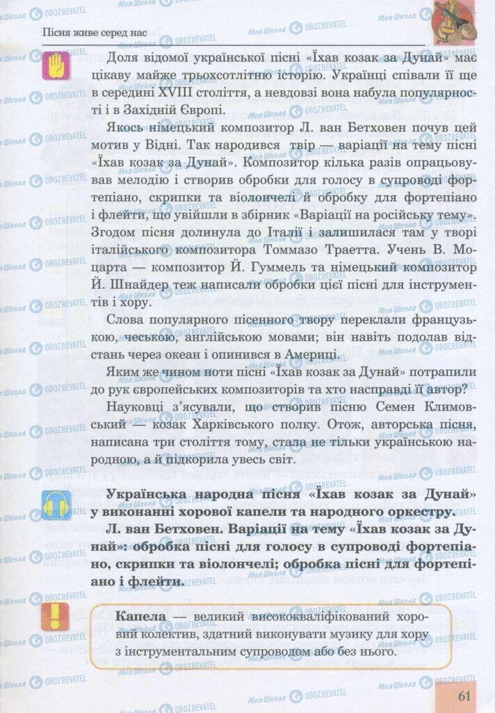 Учебники Музыка 5 класс страница 61