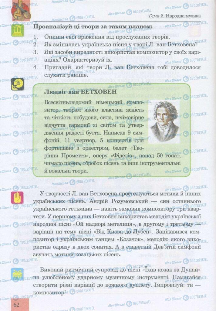 Учебники Музыка 5 класс страница 62