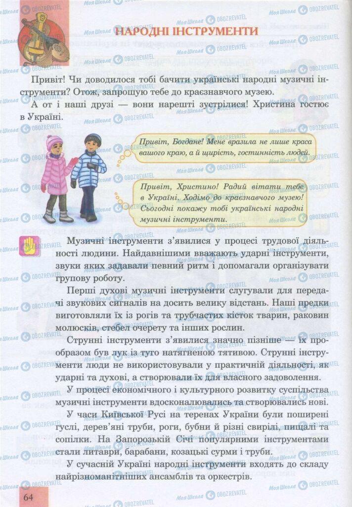 Учебники Музыка 5 класс страница 64