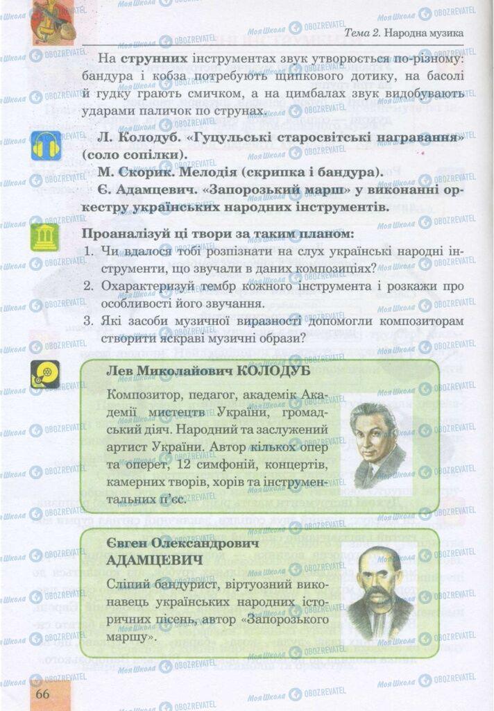 Учебники Музыка 5 класс страница 66