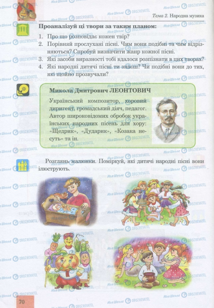 Учебники Музыка 5 класс страница 70