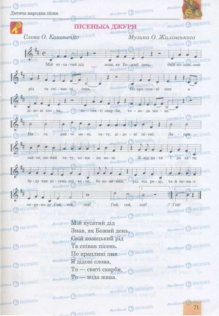 Учебники Музыка 5 класс страница 71
