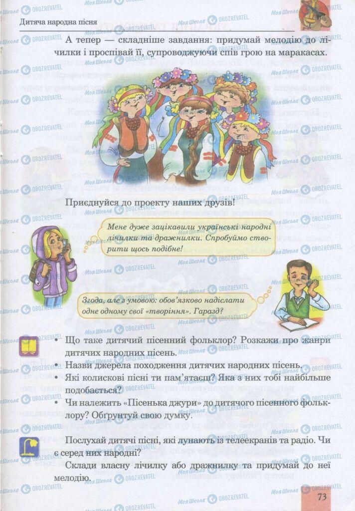 Учебники Музыка 5 класс страница 73