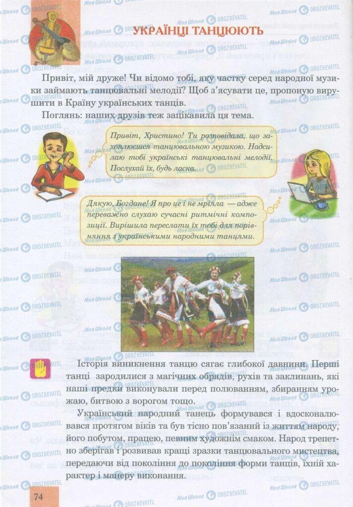 Учебники Музыка 5 класс страница 74