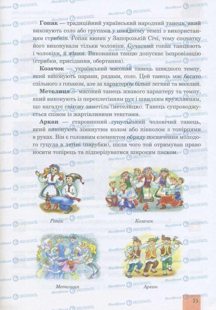 Учебники Музыка 5 класс страница 75
