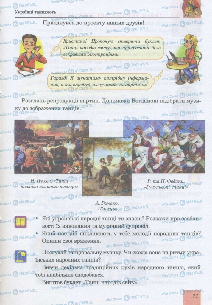 Учебники Музыка 5 класс страница 77