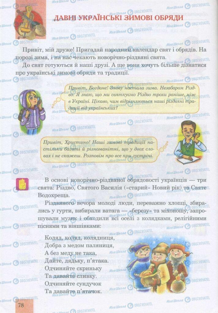 Учебники Музыка 5 класс страница 78